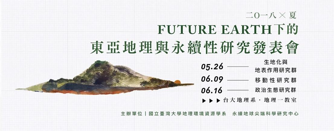 東亞地理與永續性研究發表會系列活動