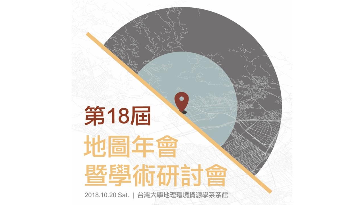 2018地圖學術研討會