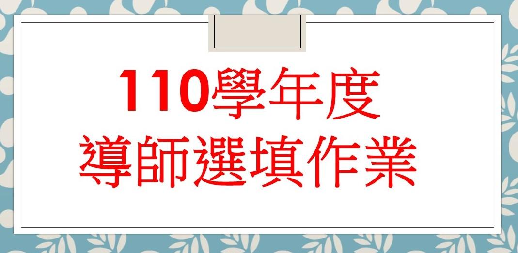 110學年度導師選填作業(線上)