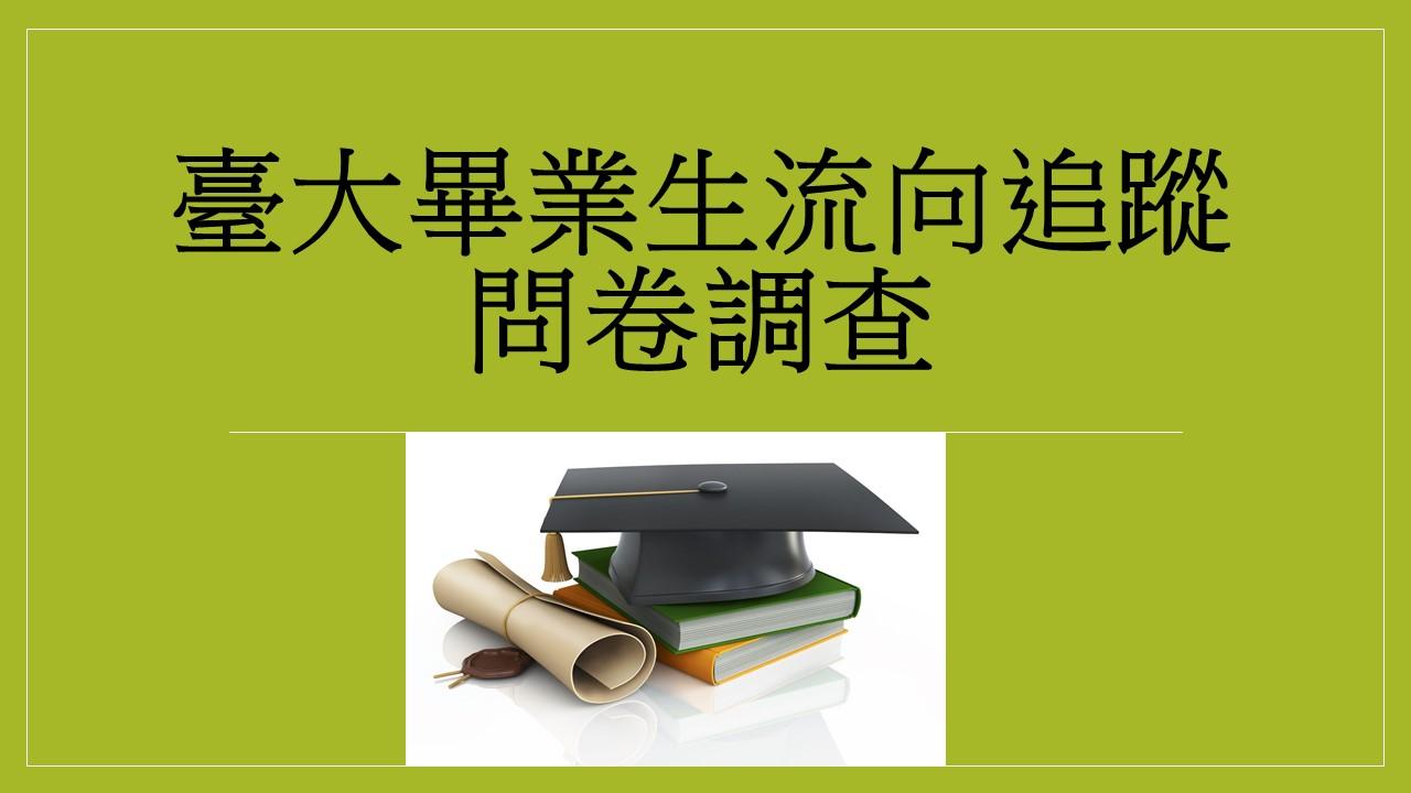 臺大畢業生流向追蹤問卷調查