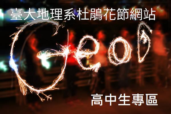 臺大地理系杜鵑花節網站