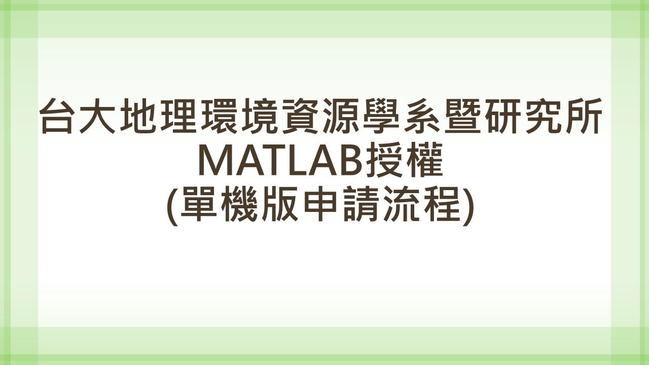 MATLAB_單機版安裝步驟